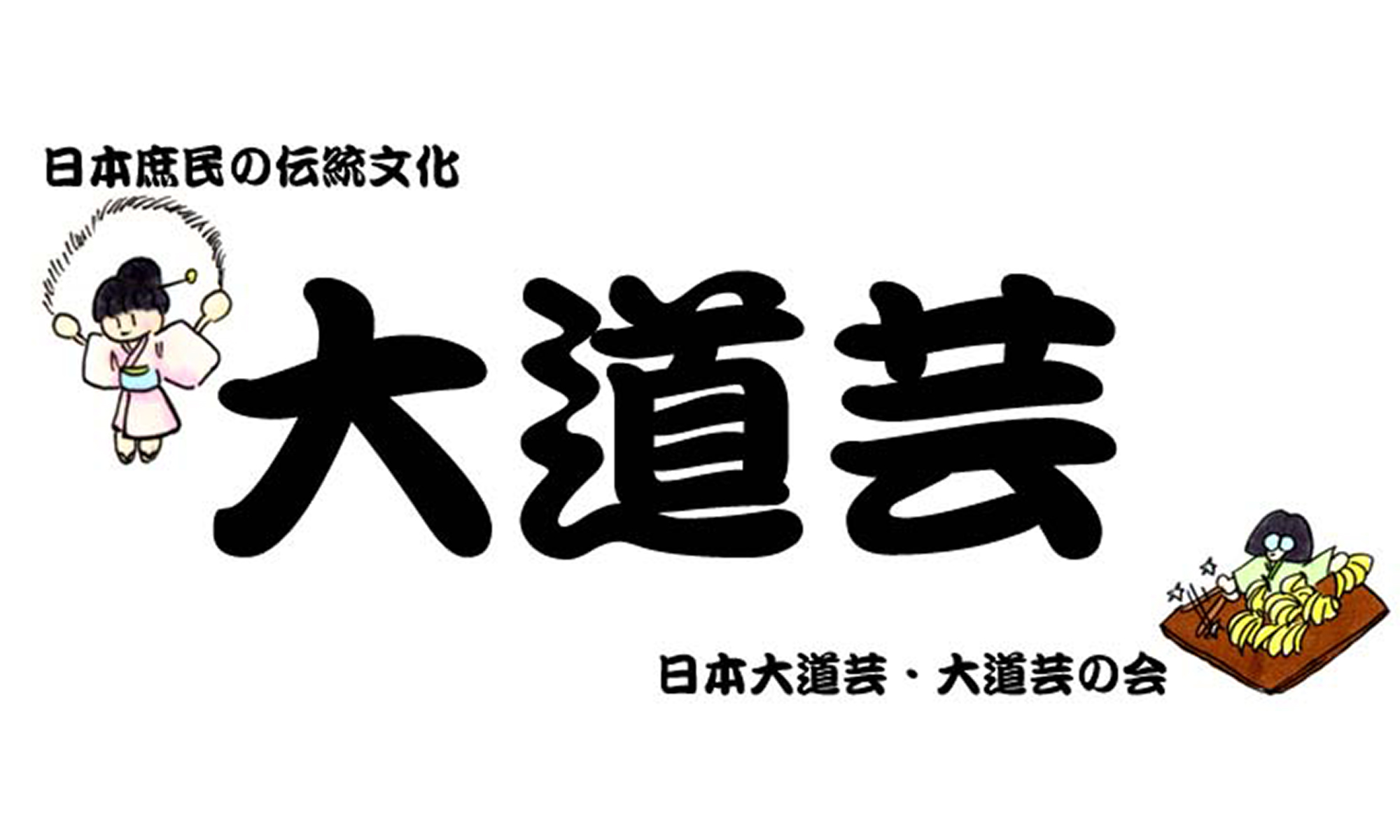 日本大道芸 大道芸の会